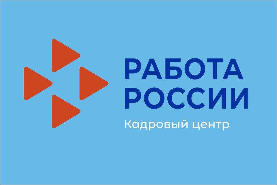 В Тюменской области открыли Единый центр занятости населения.