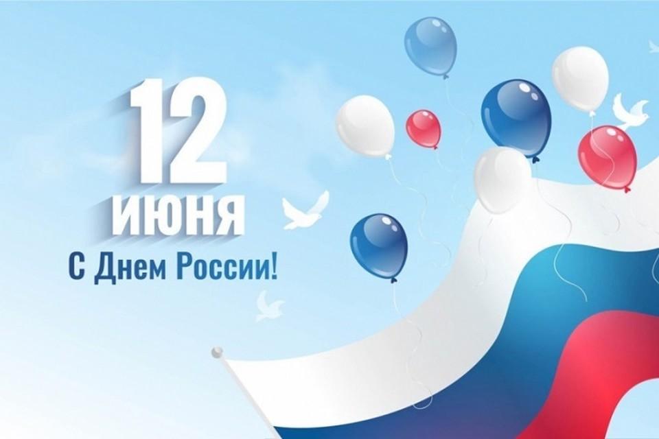 Программа мероприятий на День России в Хабаровском крае 12 июня 2021 года