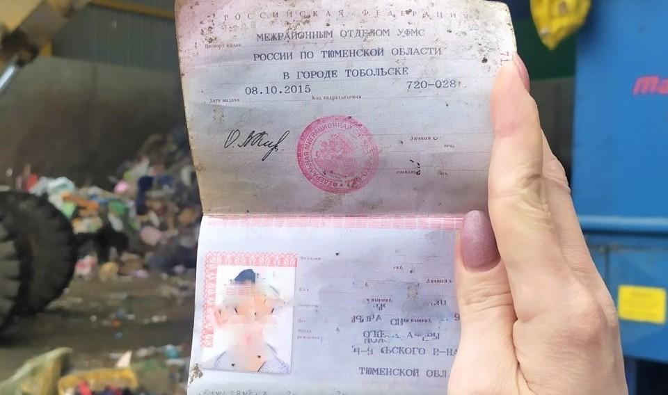 Жителю Тюменской области вернули потерянный паспорт, который оказался в другом городе. Фото - ТЭО.