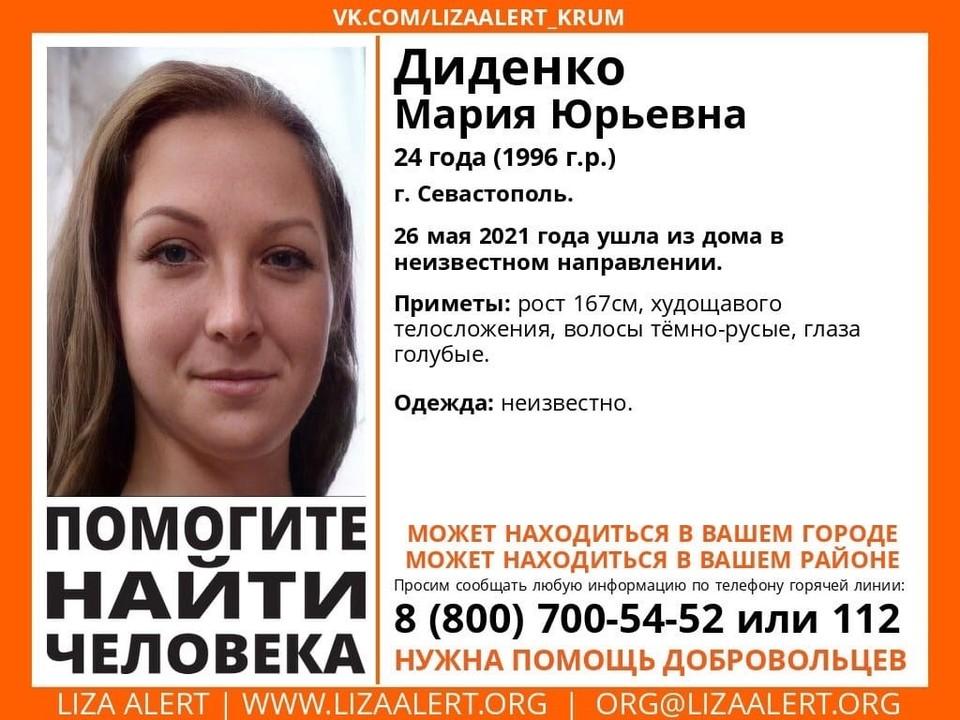 Мария Диденко пропала в конце мая. Фото: «Лиза Алерт»