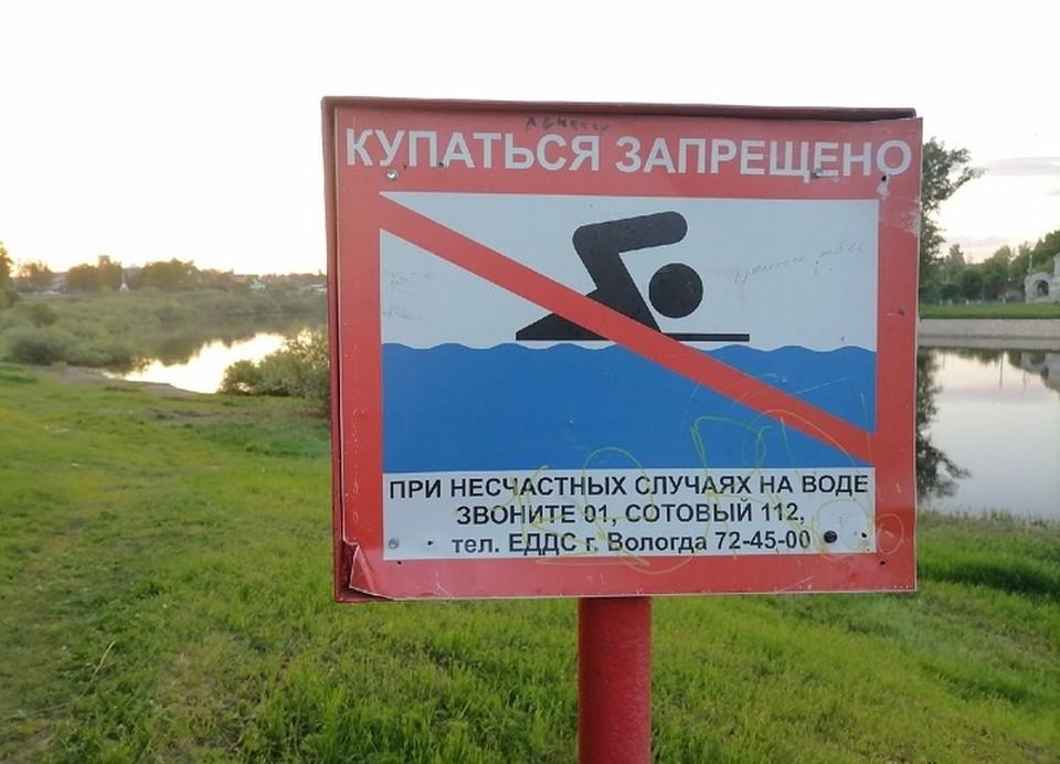 Купаться в районе улицы Чапаева запрещено