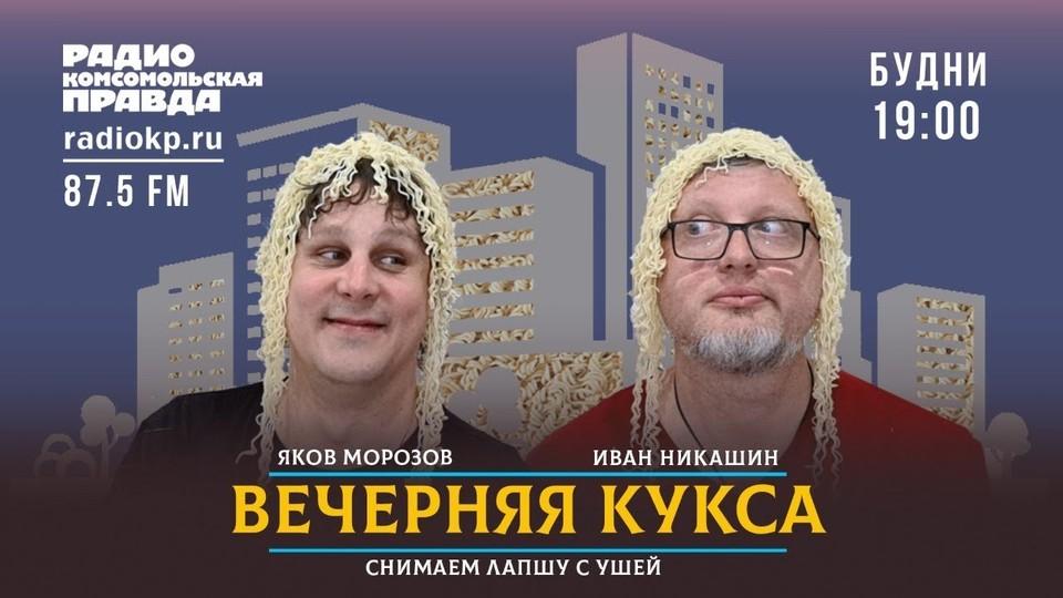 «Вечерняя кукса» на радио «Комсомольская правда – Сахалин»