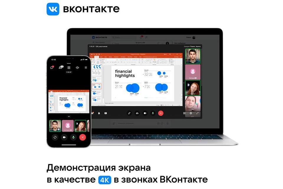Теперь пользователи смогут в высоком качестве делиться важным с коллегами, друзьями и близкими