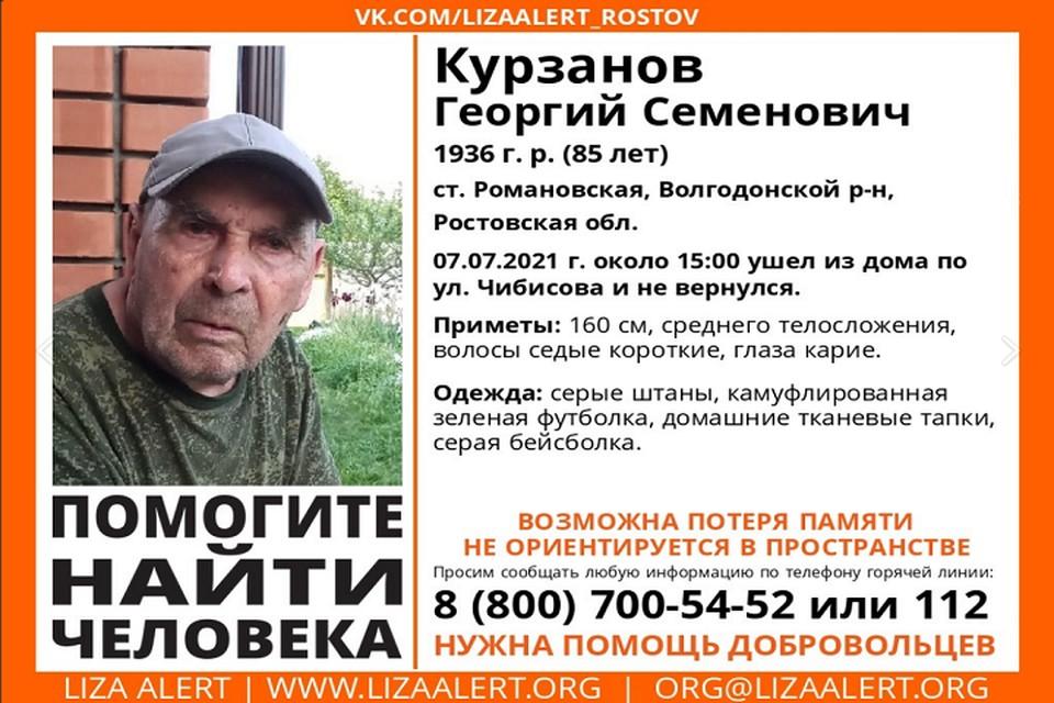 Георгий Курзанов ушел из дома 7 июля. Фото: поисковой отряд «ЛизаАлерт Юг»