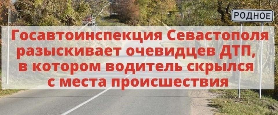 Фото: МВД по Севастополю