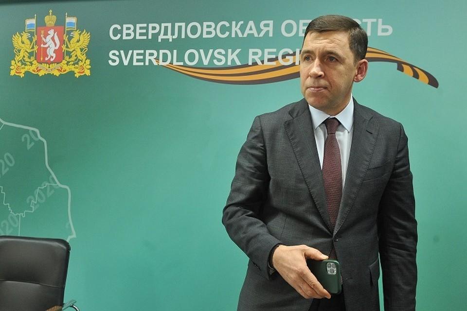 Евгений Куйвашев будет напрямую общаться с уральцами