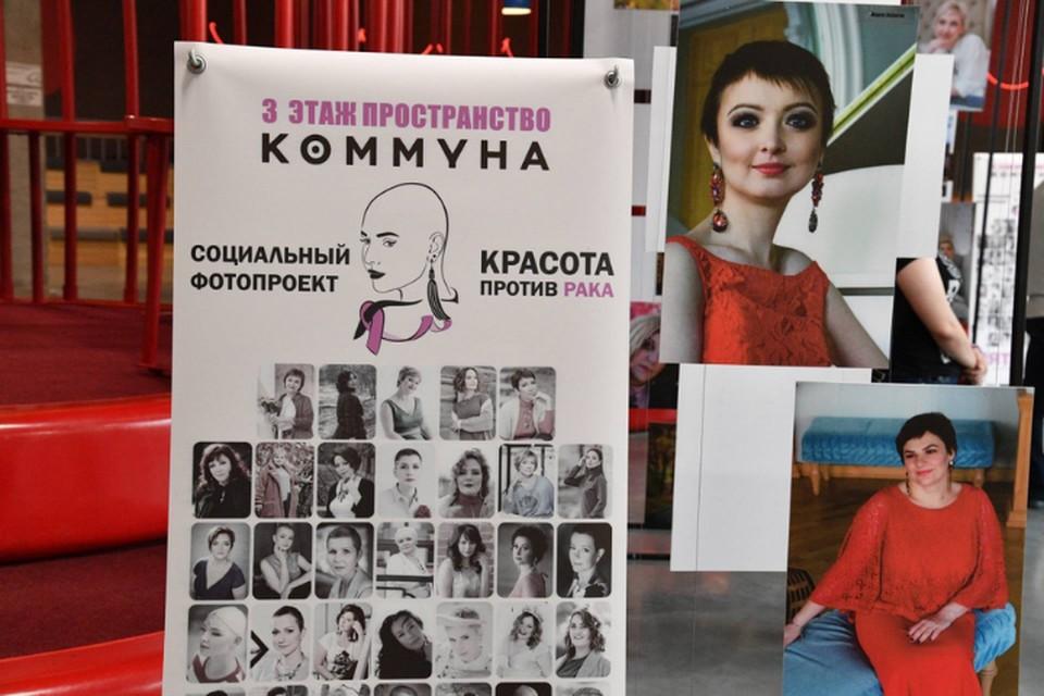 «Красота против рака»: в Хабаровске открылась социальная фотовыставка