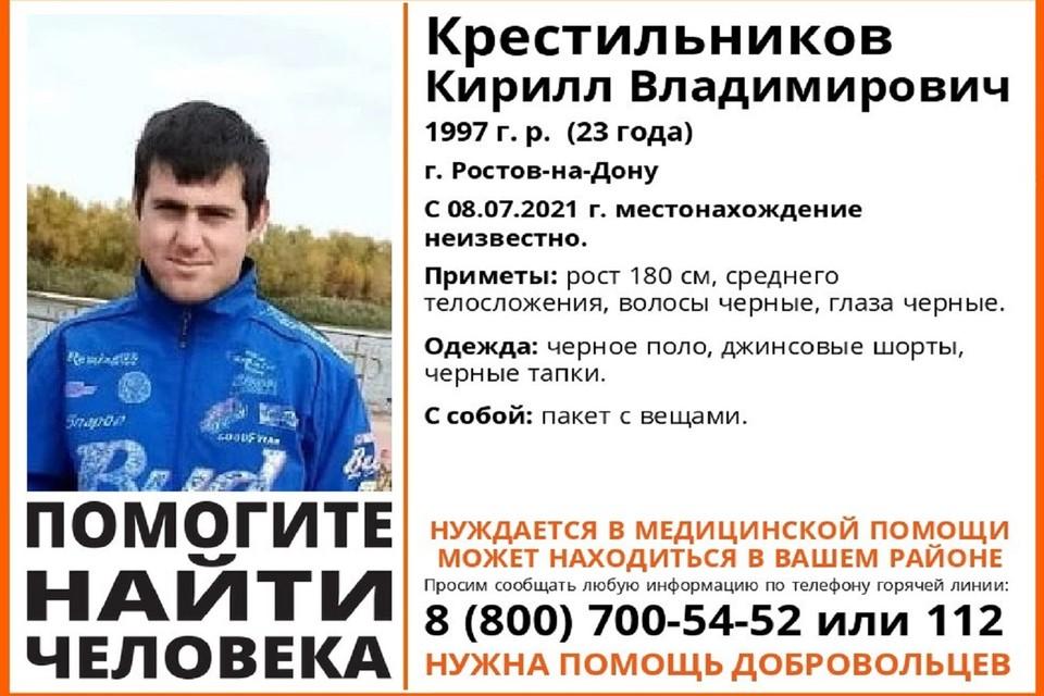 В Ростове разыскивают пропавшего молодо человека