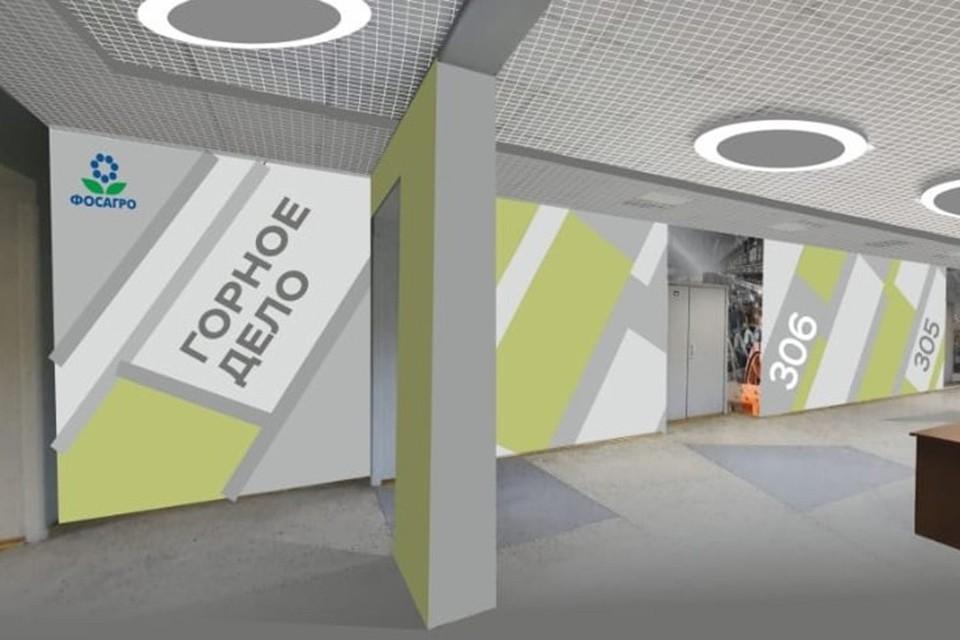 Один из вариантов оформления помещения кафедры горного дела. Фото: Пресс-служба ФосАгро