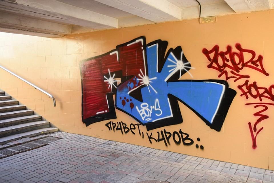 На свежевыкрашенных стенах уже появилось приветствие города. Фото: admkirov.ru