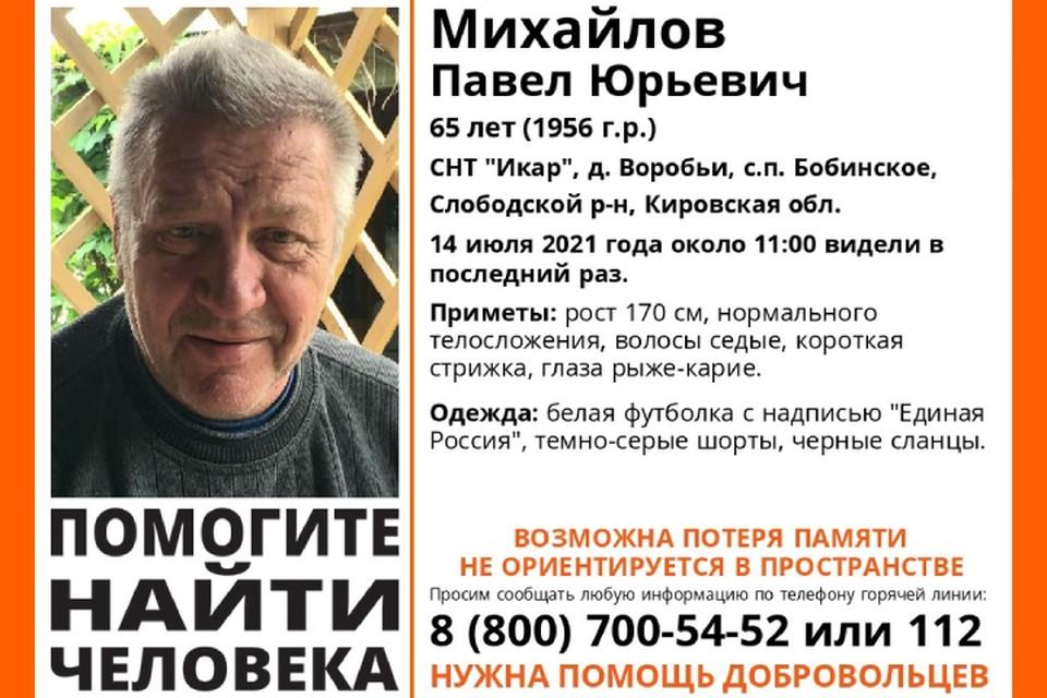 Пропавший не ориентируется в пространстве, и у него возможна потеря памяти. Фото: vk.com/lizaalert_kirov