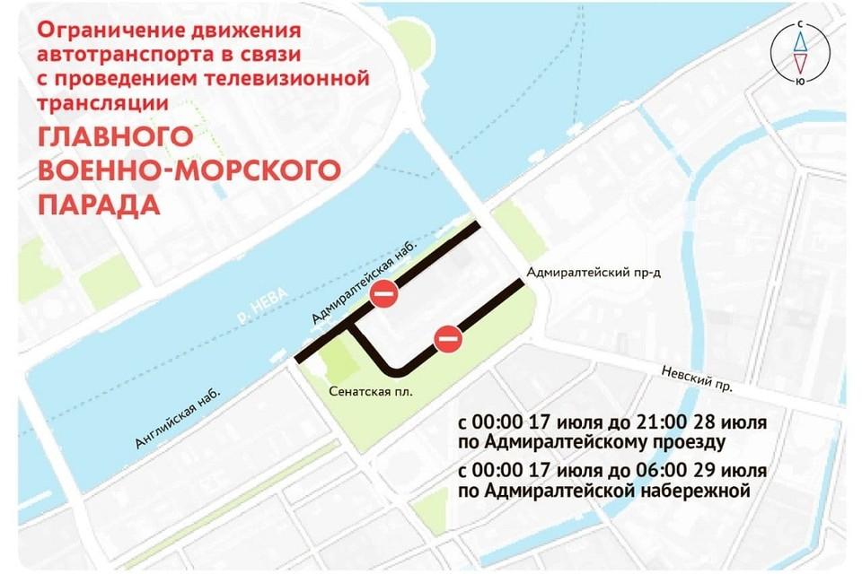 Из-за проведения парада в центре города ограничат движение. Фото: Комитет по транспорту.