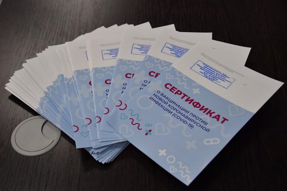 Введение таких паспортов позволит контролировать ход вакцинации.