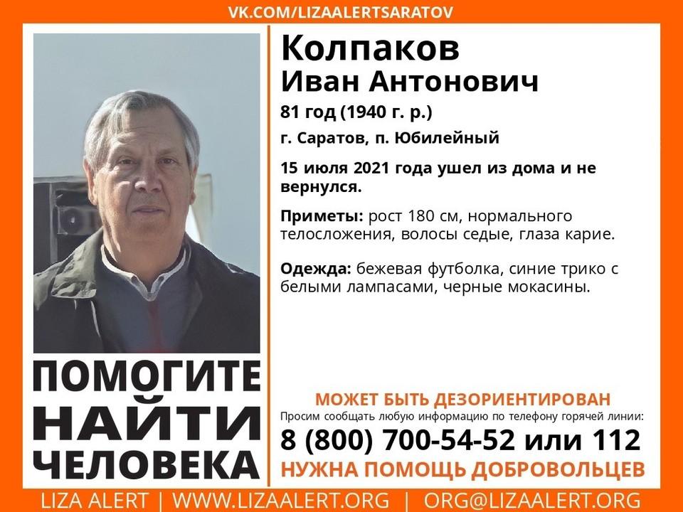 В Юбилейном пропал Иван Колпаков