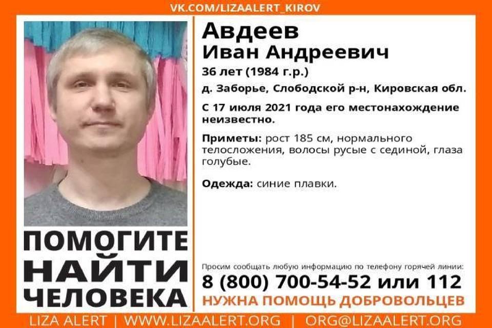 С 17 июля о местонахождении мужчины ничего не известно. Фото: vk.com/lizaalert_kirov