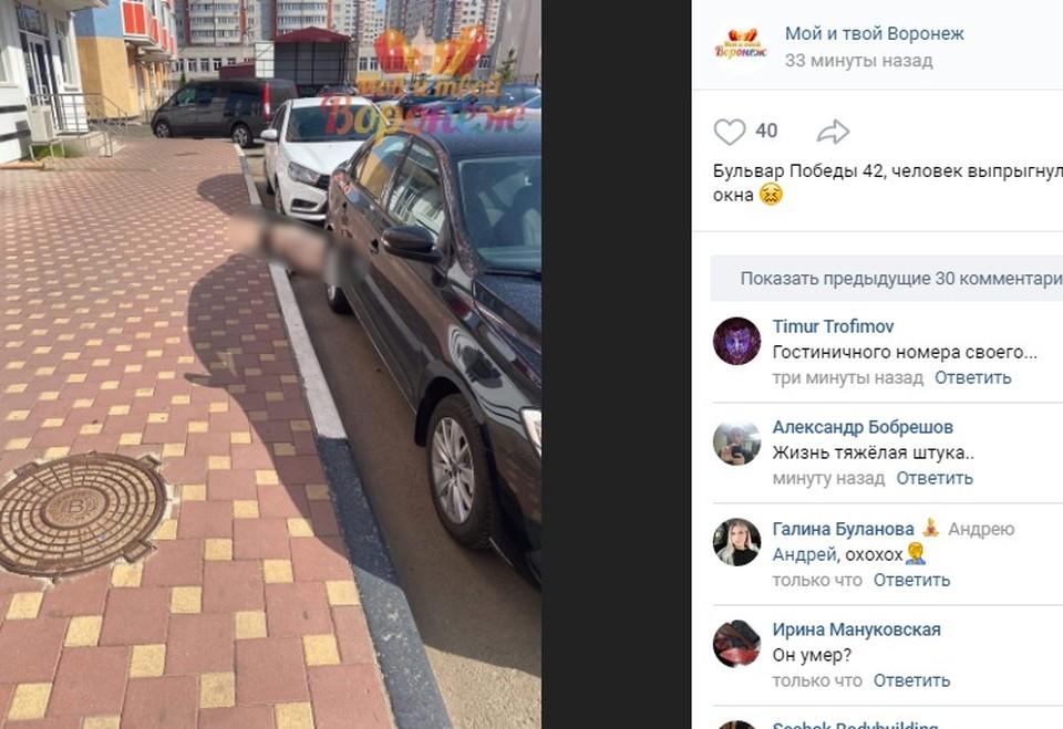 """страница сообщества """"Мой и твой Воронеж"""" в соцсети """"Вконтакте"""""""