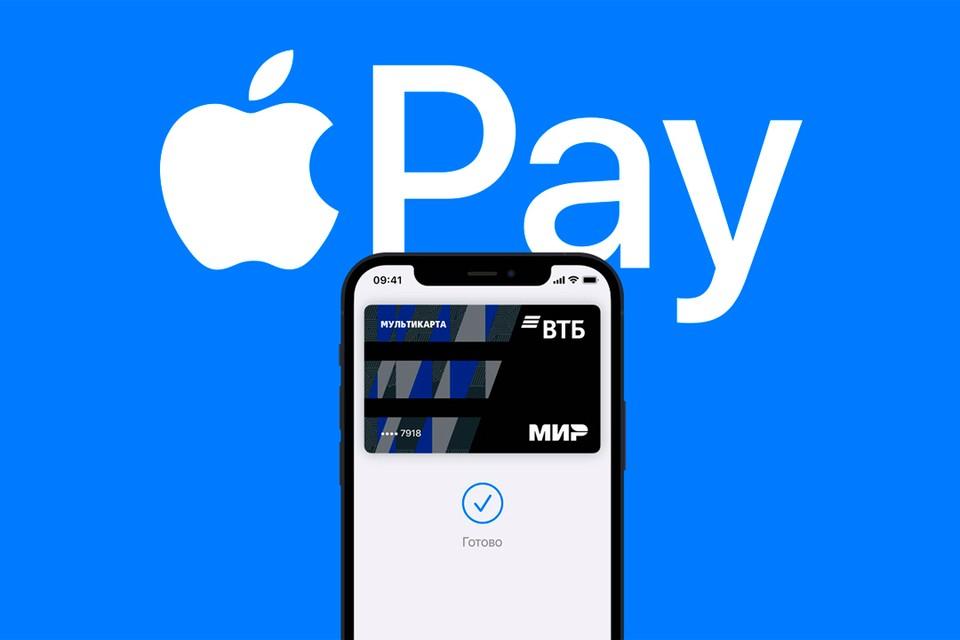 Фото: www.apple.com/ru/apple-pay