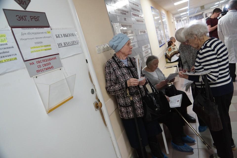Записаться на углубленное обследование организма пожилые жители региона могут в поликлинике по месту жительства
