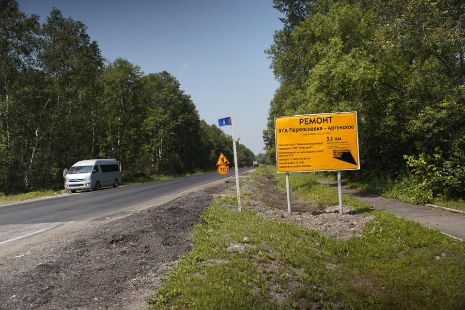 Дорогу в районе Лазо Хабаровского края приведут в порядок досрочно