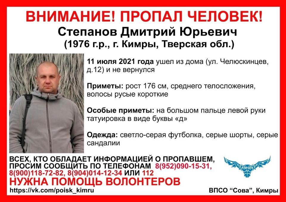 "Мужчина пропал 11 июля Фото: ВПСО ""Сова"""