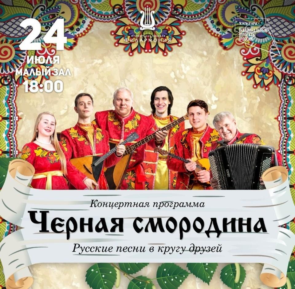 Встреча с ансамблем «Садко» - всегда праздник. Фото: primfil.ru