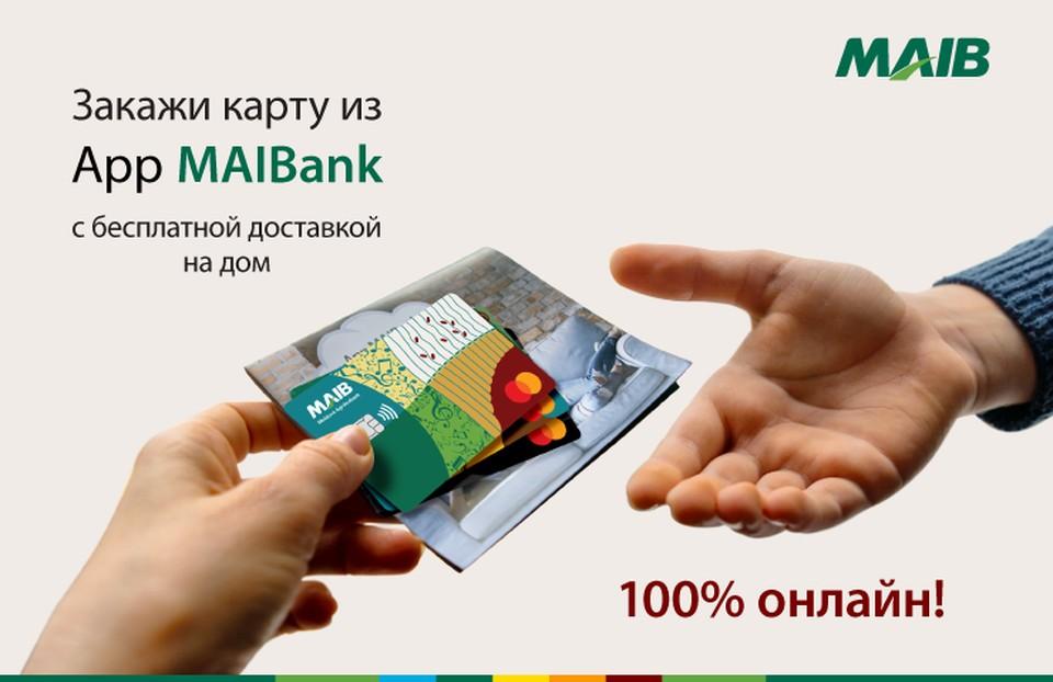 С MAIB новые карты доставляются на дом бесплатно. Фото:maib.md