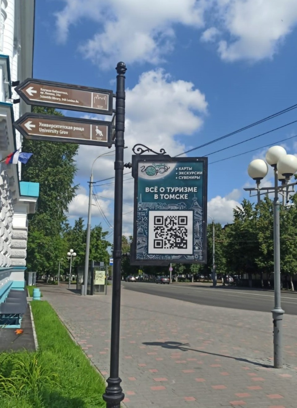 Для того, чтобы найти информацию о популярных туристических маршрутах Томска достаточно отсканировать с помощью камеры телефона представленный на указателе QR-код.