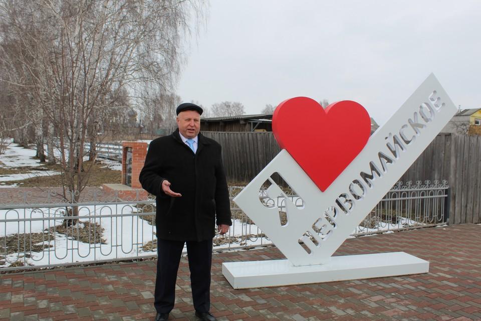 В апреле состоялось открытие арт-объекта «Я люблю Первомайское» в парке Ветеранов. С юбилеем поселения земляков поздравил Сергей Ланский.