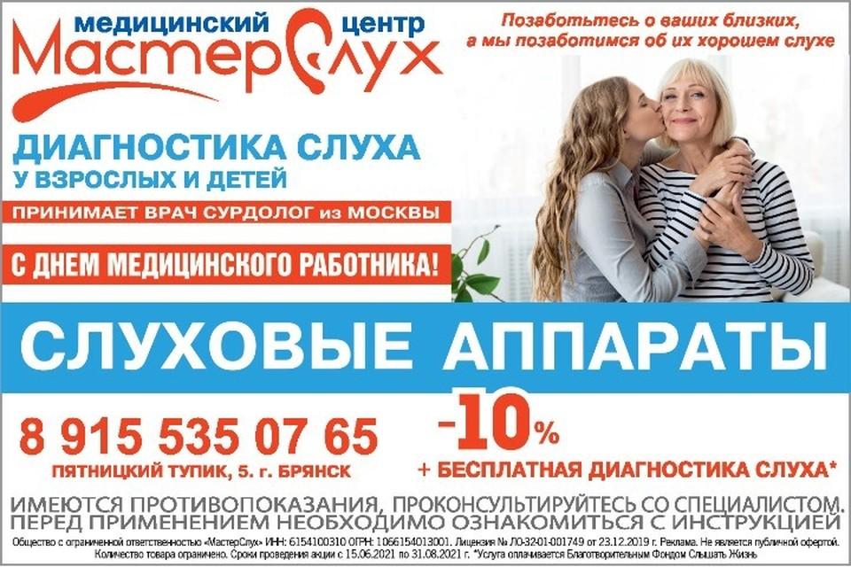 "Фото: ООО ""МастерСлух""."