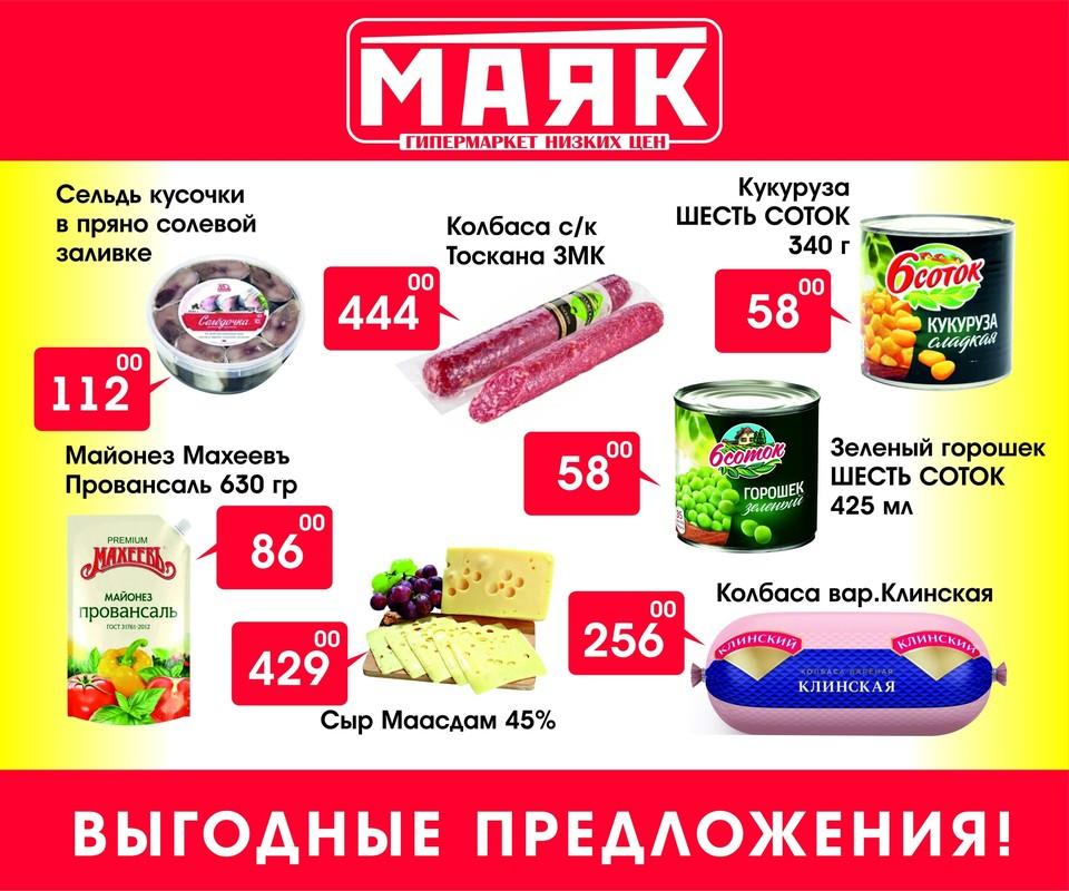 Гипермаркет «Маяк» в Твери