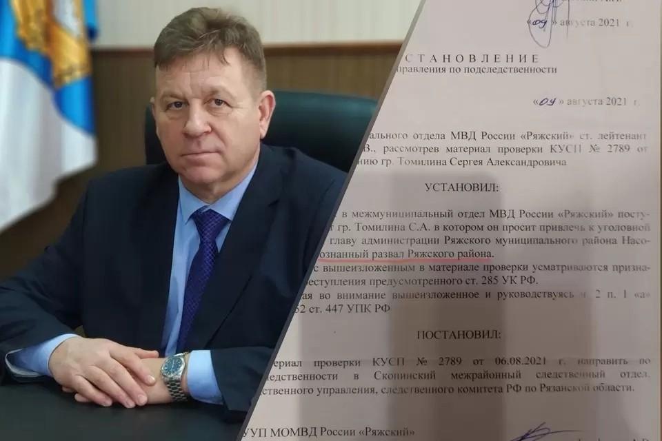 Материалы проверки по главе Ряжского района вернутся в полицию.
