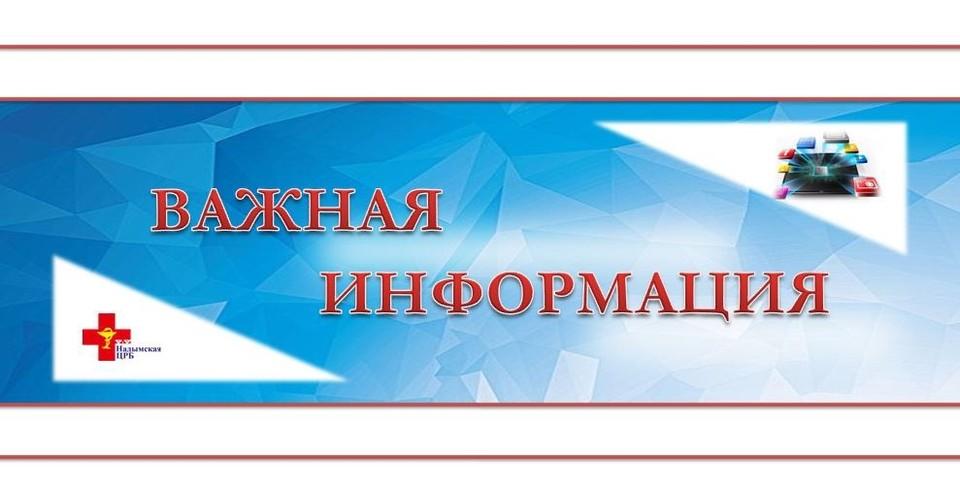 Фото: Надымская районная больница
