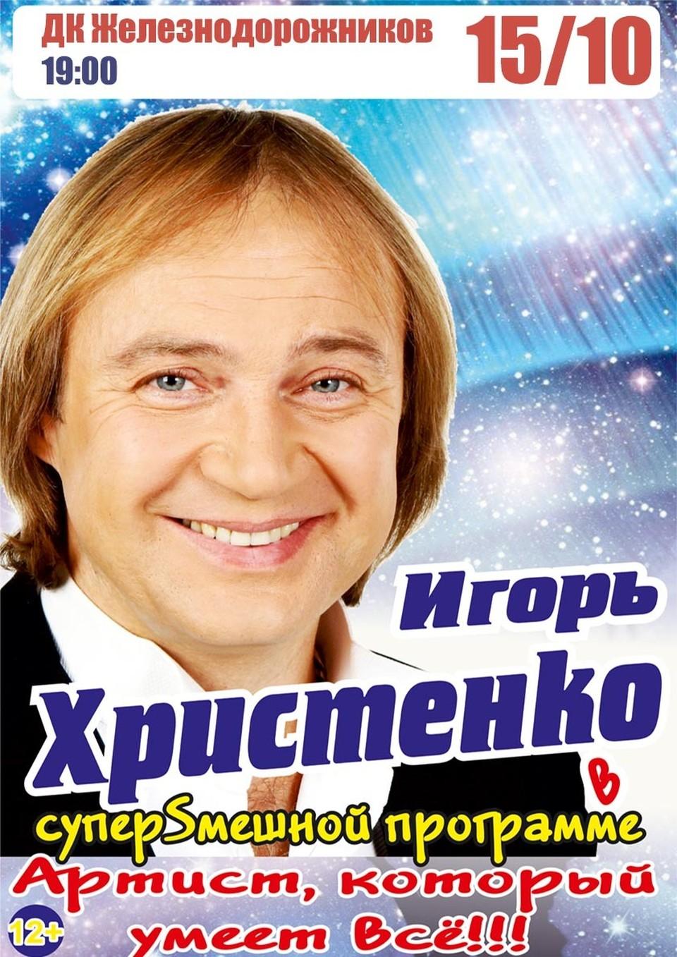 В Тюмени состоится концерт звезды «Кривого Зеркала» Игоря Христенко