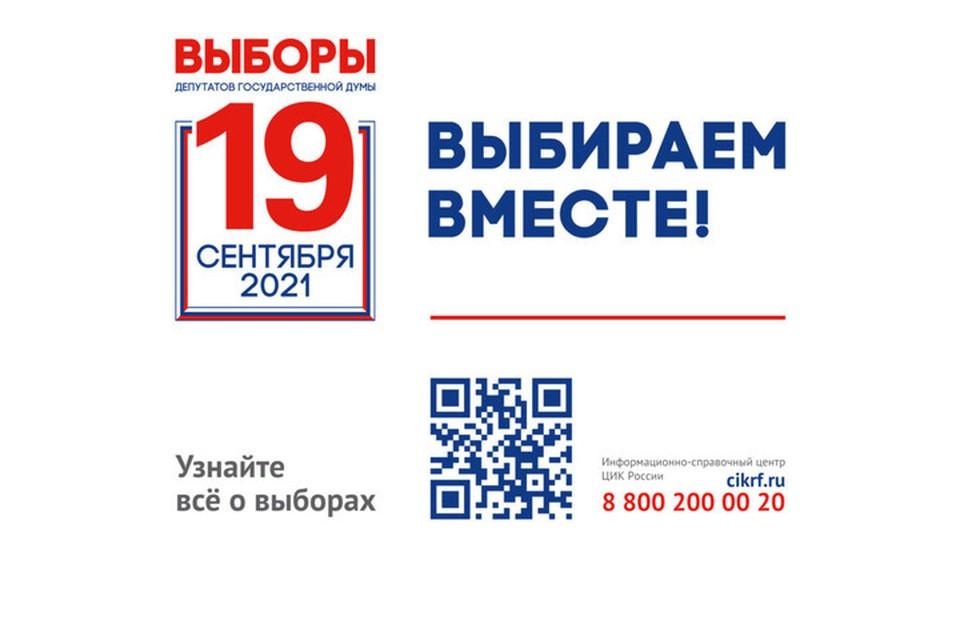 Всю информацию о выборах в Госдуму можно узнать на сайте ЦИК РФ. Фото: ЦИК РФ