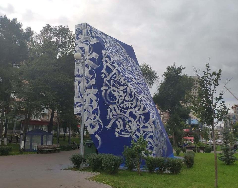 Новая работа Покраса Лампаса в Самаре.