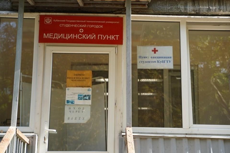 В КубГТУ открыли пункт вакцинации. Фото: пресс-служба администрации Краснодарского края