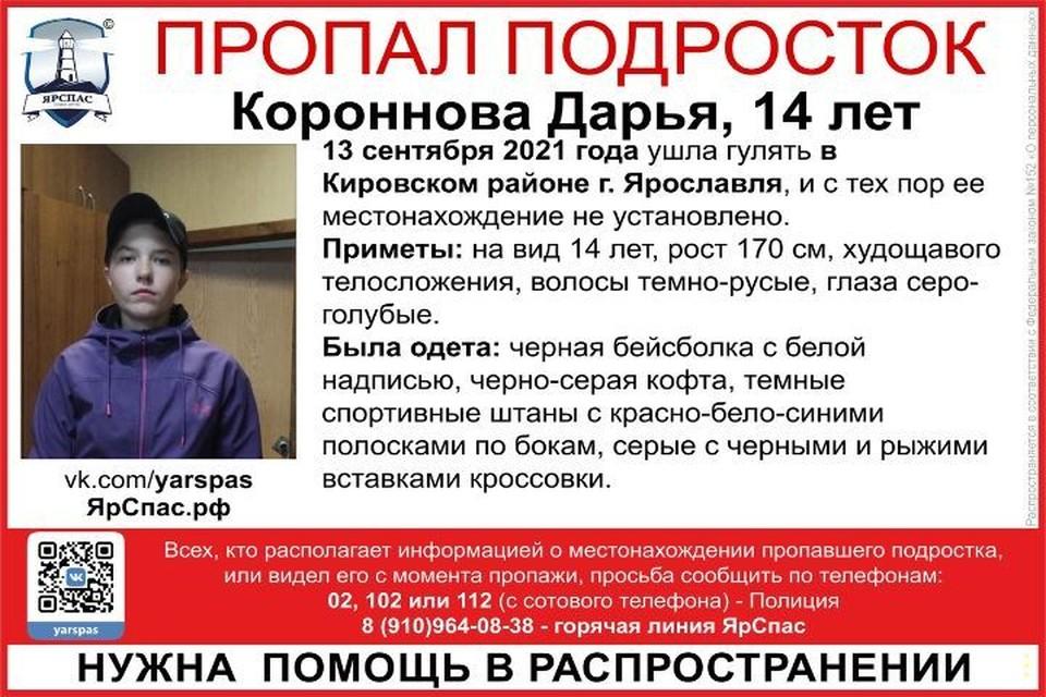 """В Ярославле идут поиски 14-летней девушки. ФОТО: группа """"ЯрСпас"""" ВКонтакте"""