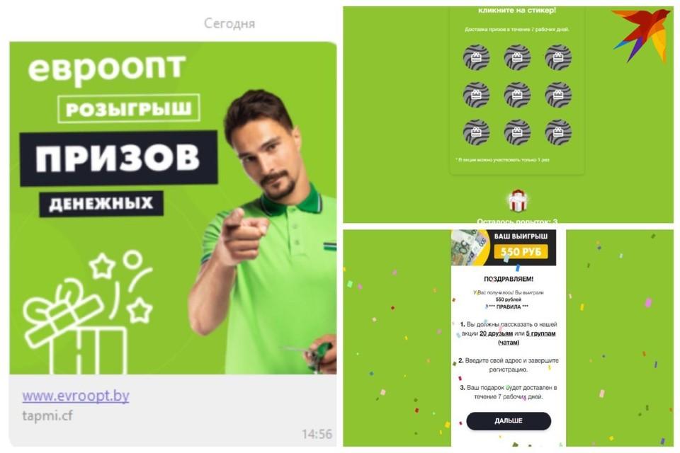 Мошенники действуют от имени популярной торговой сети. Фото: скриншоты с сайта evroopt.site