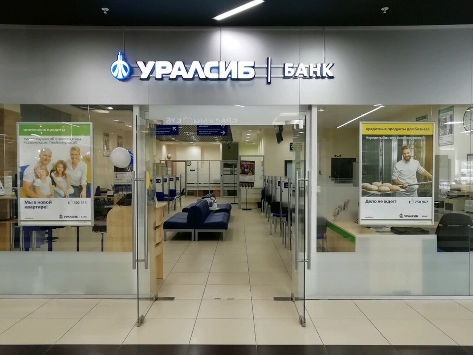 Фото: банк УРАЛСИБ
