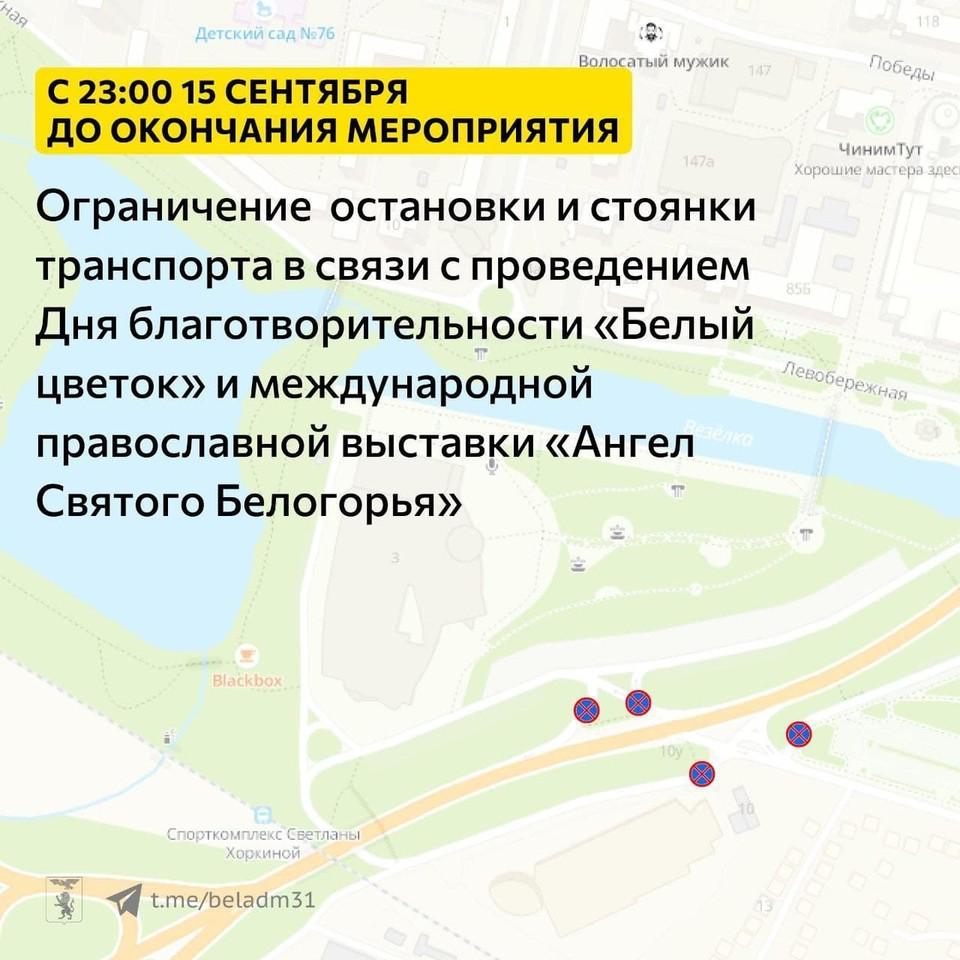 фото: с официальной страницы администрации города Белгорода в соцсети.