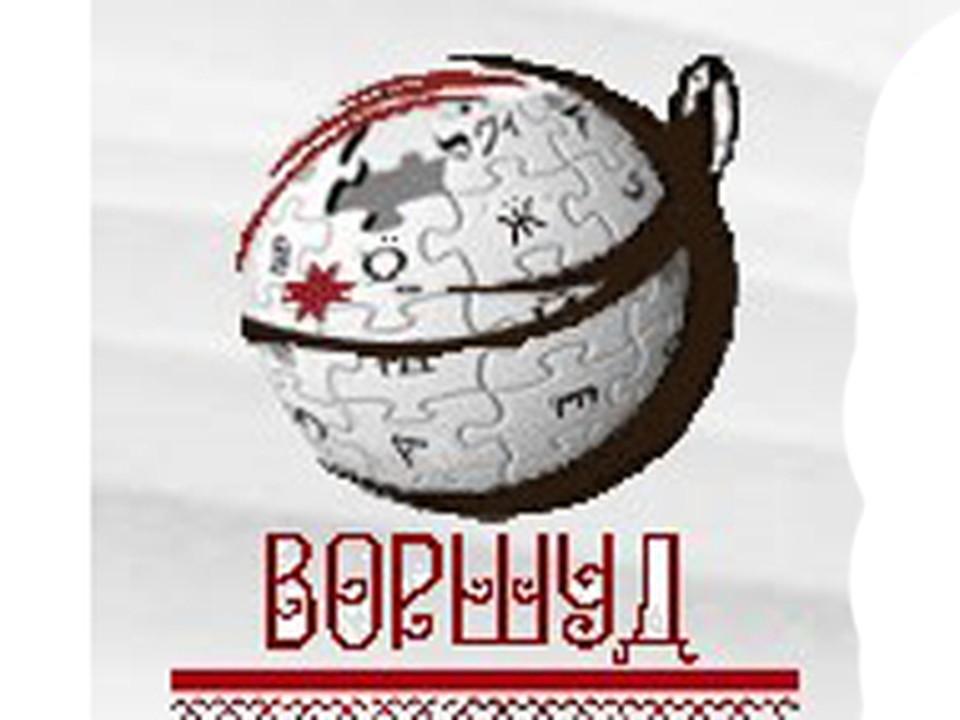 """На сайте «Википедия» теперь можно будет узнать все об этнической культуре удмуртов.  <br>Фото:<a href=""""http://vorshud.unatlib.org.ru/index.php/Заглавная_страница"""" target=""""_parent"""">«Воршуд»</a>"""