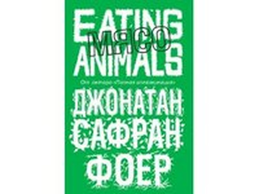 eating animals by jonathan safran foer essay