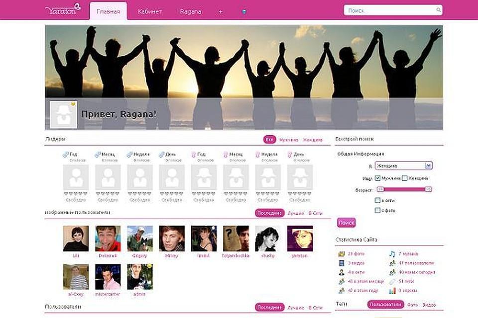 Купить движок сайт знакомств