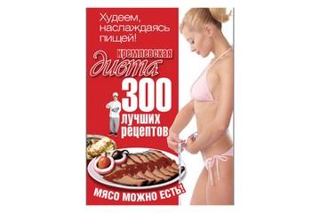 Кремлевская диета. 300 лучших рецептов.