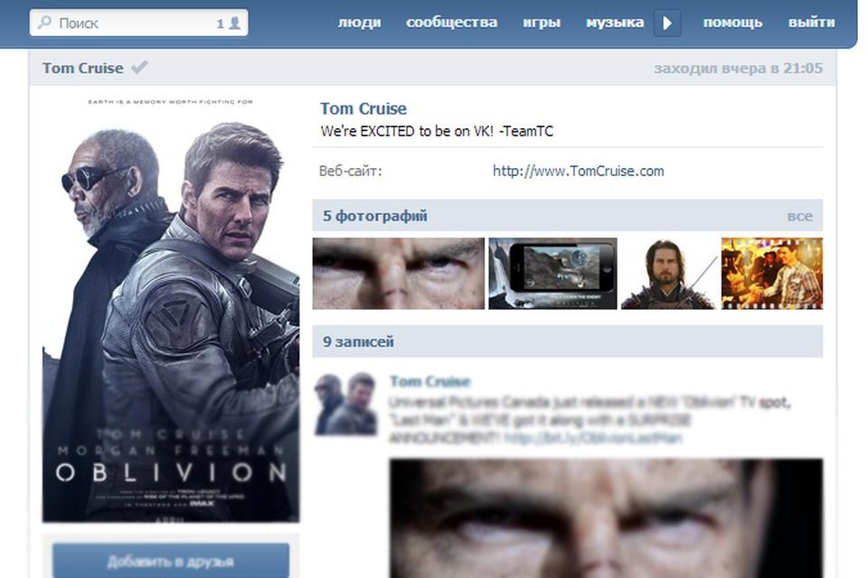 """Том Круз. Теперь и """"ВКонтакте"""""""