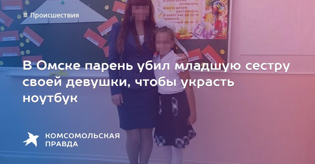 С силой взял маму и присоединилась сестра онлайн
