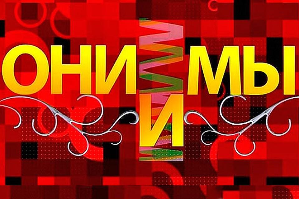 На смену «Самому лучшему мужу» Дмитрия Харатьяна пришел новый проект «Они и мы»
