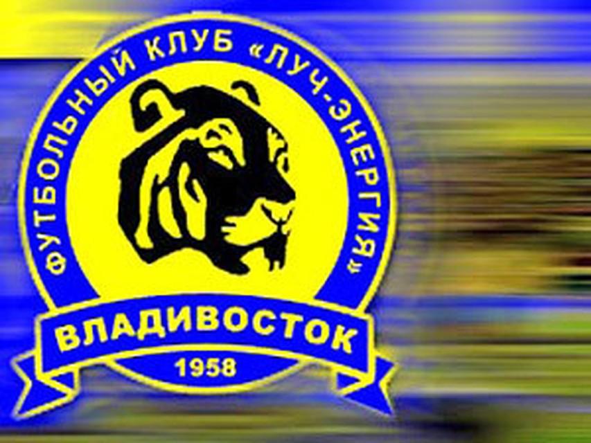 луч энергия владивосток официальный сайт отрицательное