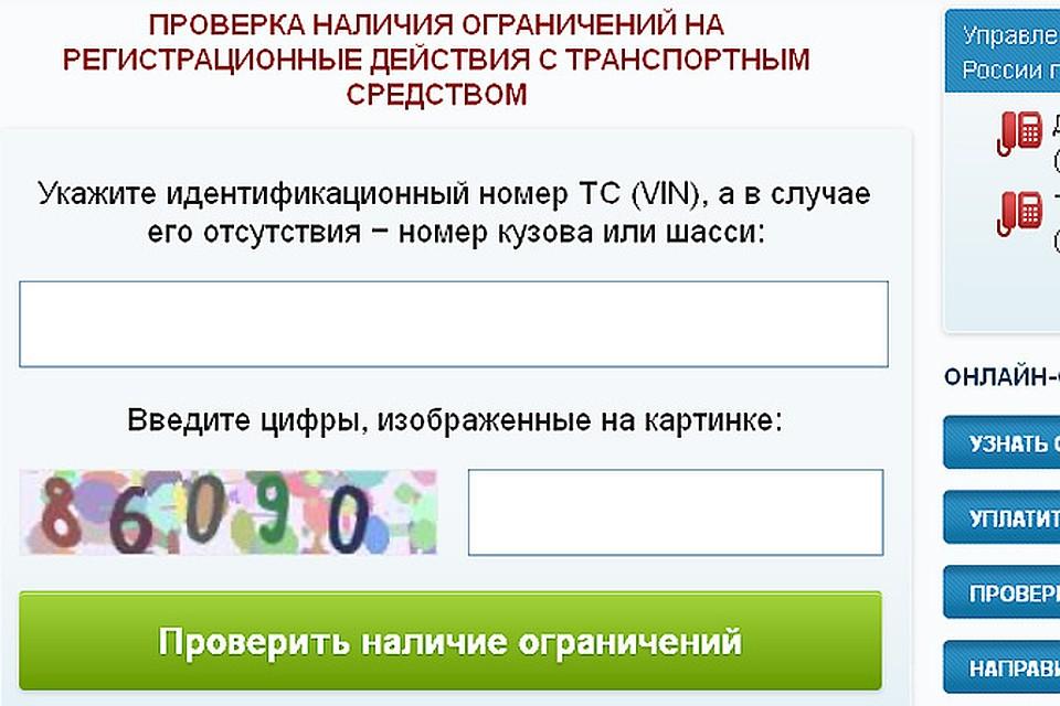 проверить авто по гос номеру на сайте гибдд бесплатно красноярск кто занял первое место 2020