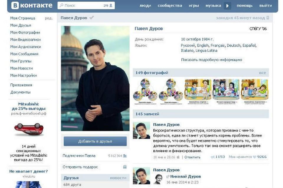 Павел Дуров назвал семь причин не уезжать из России